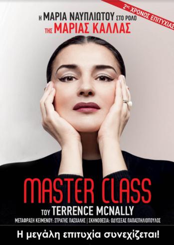 """""""Μaster Class"""" στο Θέατρο Αριστοτέλειον"""