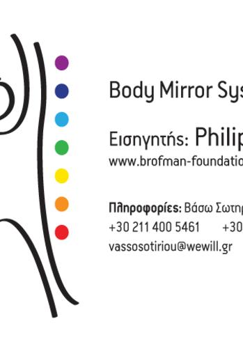 Σεμινάριο «Ο Καθρέφτης του Σώματος»σ το Negroponte Resort στην Ερέτρια