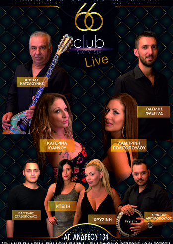 Live στο Club 66