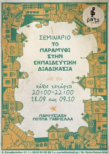"""Σεμινάριο """"Το παραμύθι στην εκπαιδευτική διαδικασία"""" στο Parts Patras Arts"""