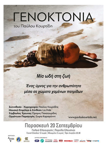 """""""Γενοκτονία"""" στο Παλαιό Ελαιουργείο Ελευσίνας"""