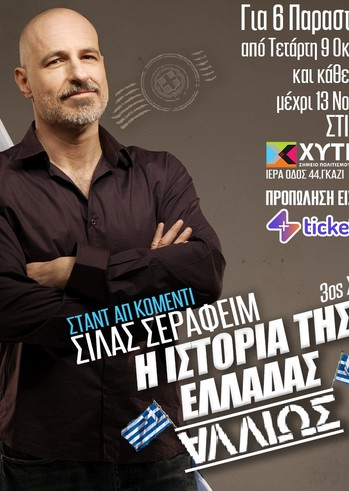 «Η Ιστορία της Ελλάδας - Αλλιώς» στο Θέατρο Χυτήριο