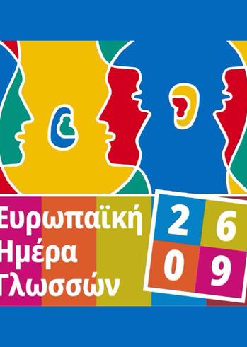 Ευρωπαϊκή Ημέρα Γλωσσών στον πεζόδρομο της Ρήγα Φεραίου