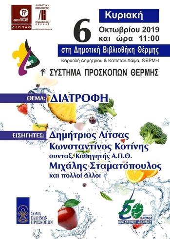 """Συζήτηση για την """"Διατροφή"""" στο Πολιτιστικό Κέντρο Θέρμης"""