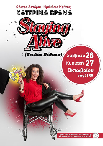 """""""Staying Alive (Σχεδόν Πέθανα)"""" - Κατερίνα Βρανά στο Θέατρο Αστόρια"""