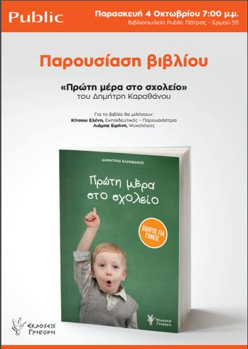 """Παρουσίαση Βιβλίου """"Πρώτη μέρα στο σχολείο"""" στο Bιβλιοπωλείο Public"""