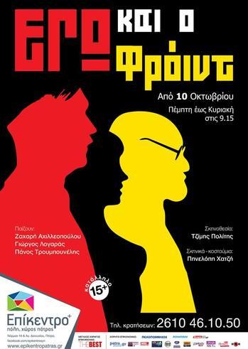 """""""Εγώ και ο Φρόιντ"""" στο θέατρο Επίκεντρο+"""