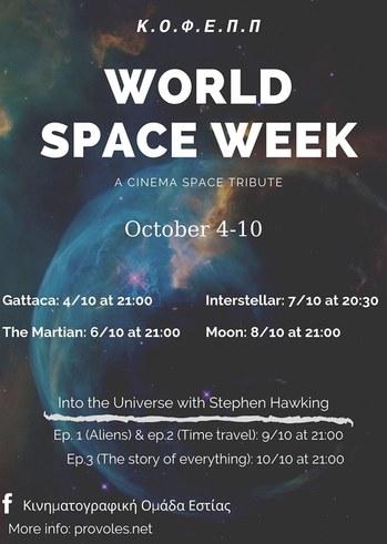 Αφιέρωμα-Παγκόσμια Εβδομάδα Διαστήματος στο Πανεπιστήμιο Πατρών
