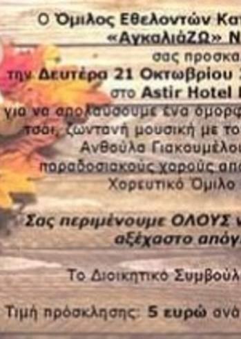"""Συνάντηση Εθελοντών Ομίλου """"Αγκαλιάζω"""" στο Astir Hotel"""
