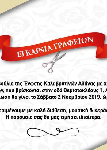 Εγκαίνια νέων γραφείων 'Ενωσης Καλαβρυτινών Αθήνας
