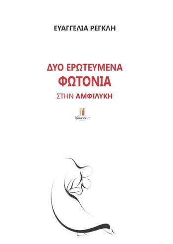 """Παρουσίαση βιβλίου """"Δύο Ερωτευμένα Φωτόνια στην Αμφιλύκη"""" στο Βιομηχανικό Μουσείο Φωταερίου"""
