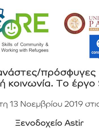 """""""Μετανάστες/Πρόσφυγες στην Ελληνική Κοινωνία. Το έργο Score"""" στο Astir Hotel"""