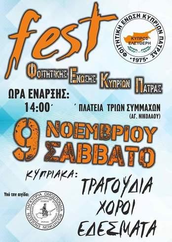 Κυπριακό Φεστιβάλ Φοιτητικής Ένωσης Κυπρίων Πάτρας στην πλατεία Τριών Συμμάχων