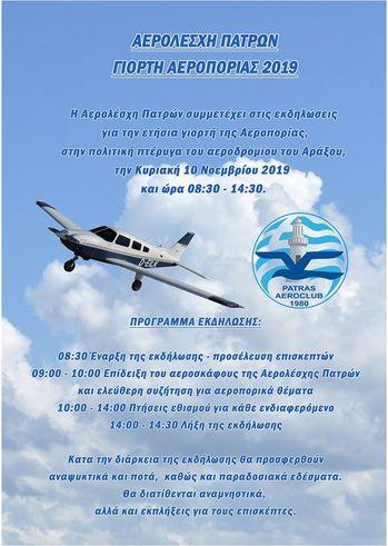 Εκδήλωση για την εορτή της Αεροπορίας στον Κρατικό Αερολιμένα Αράξου