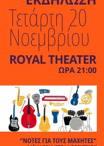 Μουσική εκδήλωση «Νότες για τους Μαχητές» στο Royal Theatre
