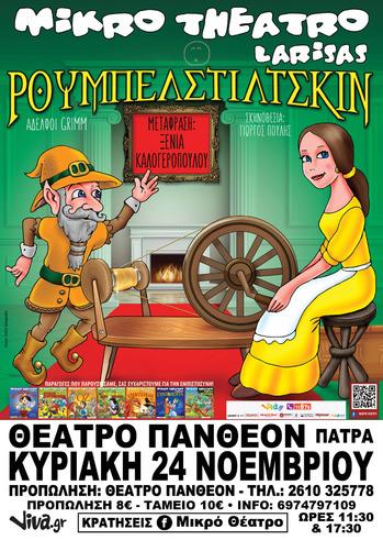 """""""Ρουμπελστίλτσκιν"""" στο Πάνθεον"""