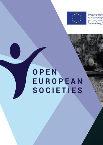 """Διεθνής Εκδήλωση """"Ευρώπη - Μια Ανοιχτή Κοινωνία"""" στο Λιμάνι Θεσσαλονίκης"""