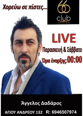 Άγγελος Δαδάρος Live at Club 66