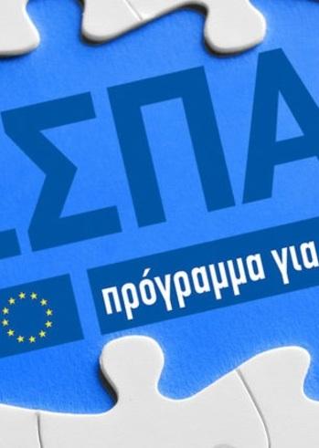 Ημερίδα ενημέρωσης για τις ανοικτές δράσεις του ΕΣΠΑ στη Δυτική Ελλάδα στο Astir Hotel