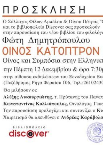 """Παρουσίαση βιβλίου """"Οίνος Κάτοπτρον Νου"""" στο Ξενοδοχείο Βυζαντινό"""