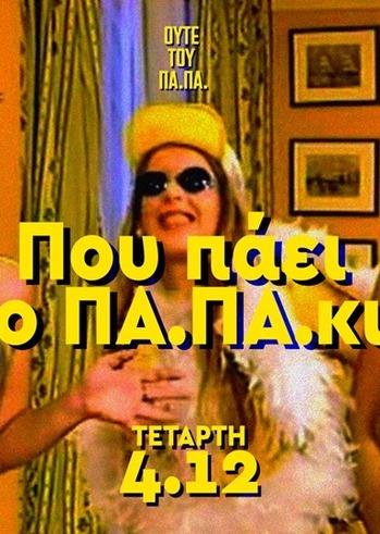 """""""Που πάει το ΠΑ.ΠΑ.κι;"""" at More steps Naja"""
