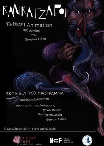 Έκθεση Animation «Καλικάντζαροι» στο Ίδρυμα Μιχάλης Κακογιάννης