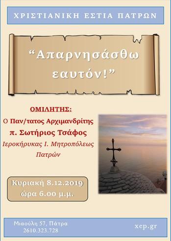 """""""Απαρνησάσθω Εαυτόν"""" στην Χριστιανική Εστία"""