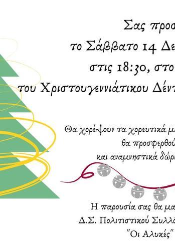 Χριστουγεννιάτικη Γιορτή - Άναμμα Δέντρου στις Αλυκές Κάτω Αχαΐας