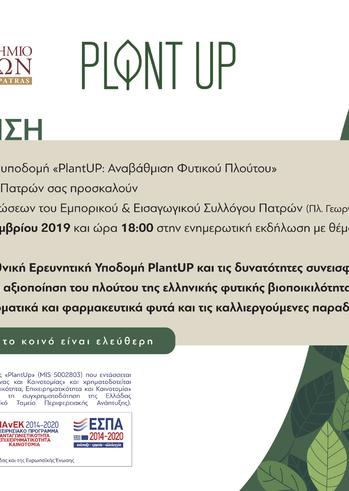 """Εκδήλωση """"Γνωριμία με την Εθνική Ερευνητική Υποδομή PlantUP"""" στον Εμπορικό Σύλλογο Πάτρας"""