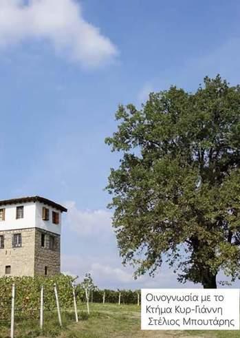 Οινογνωσία με το Κτήμα Κυρ-Γιάννη, Στέλιος Μπουτάρης στο Astir Hotel