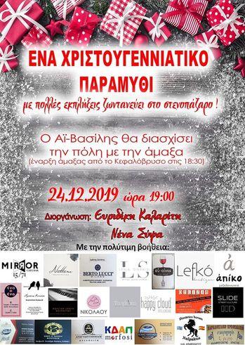 Χριστούγεννα στο Στενοπάζαρο