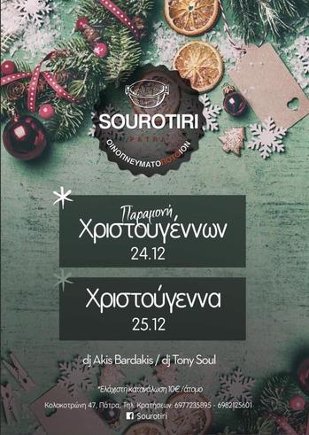 Παραμονή & Ανήμερα Χριστουγέννων στο Σουρωτήρι