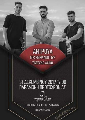 Αντρουά Μεσημεριανό Live στο Προαύλιο