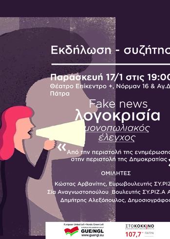 """Εκδήλωση """"Fake news, λογοκρισία, μονοπωλιακός έλεγχος"""" στο Θέατρο Επίκεντρο+"""