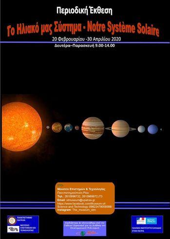 """Έκθεση """"Το Ηλιακό μας Σύστημα"""" στο Μουσείο Επιστημών και Τεχνολογίας"""