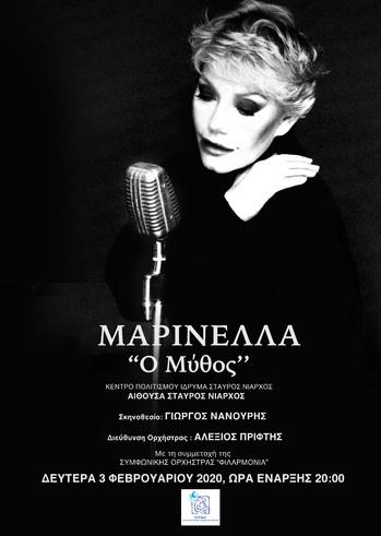 """Μαρινέλλα """"Ο Μύθος"""" στo Κέντρο Πολιτισμού Ίδρυμα Σταύρος Νιάρχος"""