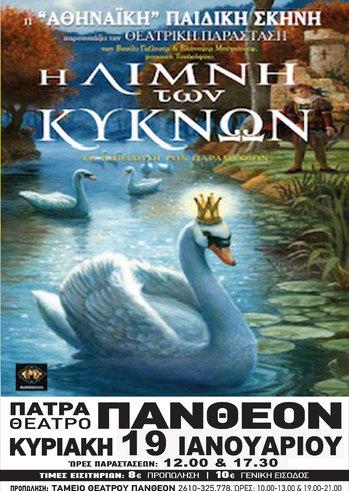 """""""Η Λίμνη των κύκνων"""" στο θέατρο Πάνθεον"""