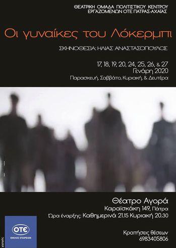 """""""Οι γυναίκες του Λόκερμπι"""" στο Θέατρο Αγορά"""