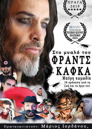"""""""Στο μυαλό του Φραντς Κάφκα"""" στο θέατρο Altera Pars"""