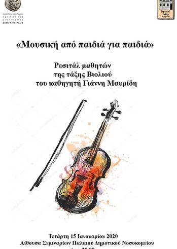 """""""Μουσική από Παιδιά για Παιδιά"""" στην Αίθουσα Σεμιναρίων του Παλαιού Δημοτικού Νοσοκομείου"""