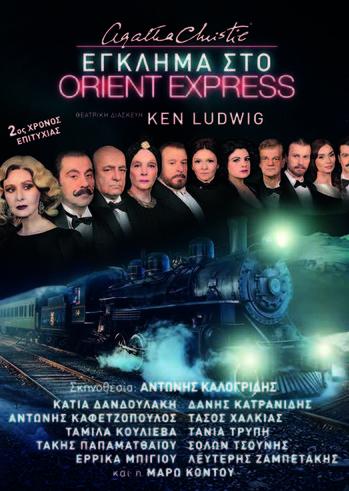 """""""Έγκλημα στο Orient Express"""" στο Θέατρο Αριστοτέλειον"""