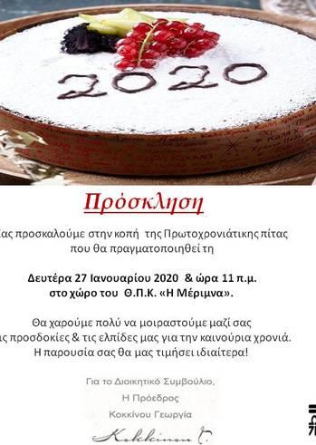 """Κοπή Πρωτοχρονιάτικης πίτας στο Θ.Π.Κ. """"Η Μέριμνα"""""""