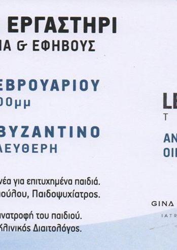 """""""Ανακαλύπτωντας την Οικογενειακή Ευτυχία"""" στο Ξενοδοχείο Βυζαντινό"""