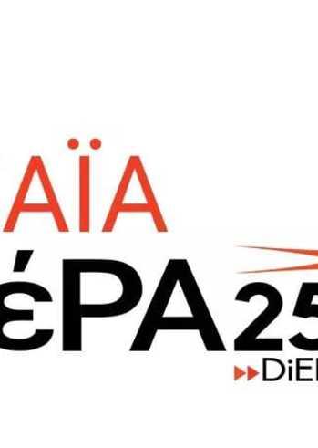 ΜέΡΑ25 - Συνάντηση Πολιτικού Διαλόγου στο κτίριο Λαδόπουλου
