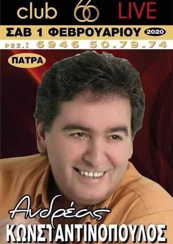 Ο Ανδρέας Κωνσταντινόπουλος στο Club 66