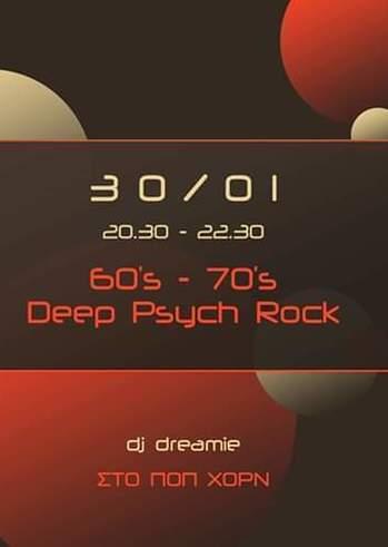 60's-70's Deep Psych Rock at Ποπ Χορν