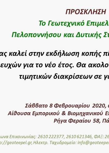 Κοπή Πίτας ΓΕΩΤΕΕ Πελοποννήσου & Δυτικής Στερεάς Ελλάδας στο Επιμελητήριο Αχαΐας