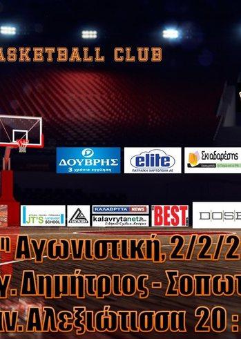 Αγ. Δημήτριος vs Σοπωτό στο Κλειστό Γήπεδο Αλεξιώτισσας