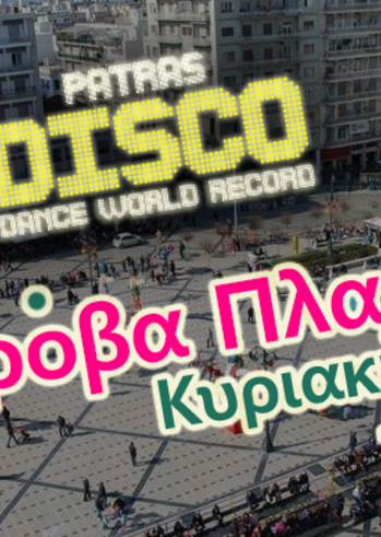Πρόβα για το Patras Disco Dance World Recorde στην πλατεία Γεωργίου