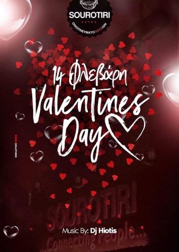 Valentine's Day στο Σουρωτήρι